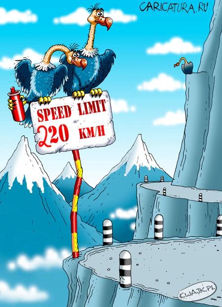 Ograniczenie do 220 km/h